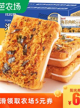 比比赞海苔肉松吐司小面包整箱早餐推荐网红健康小零食小吃【农】