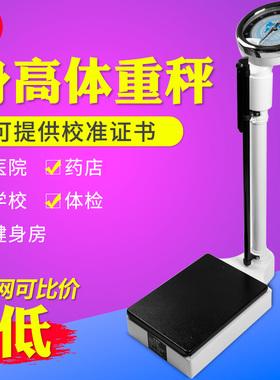 思缔身高体重秤测量仪健康人体称幼儿秤体检机械药店用学校用儿童