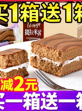 比比赞提拉米苏蛋糕类健康零食小吃面包整箱早餐推荐休闲食品即食