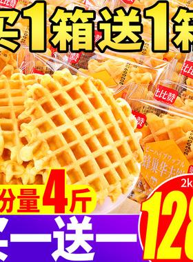 华夫饼面包整箱早餐软饼干蛋糕类网红健康小零食小吃休闲食品推荐