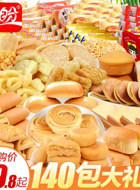 盼盼营养健康早餐面包蛋糕类小零食充饥夜宵解馋饼干宿舍耐吃整箱