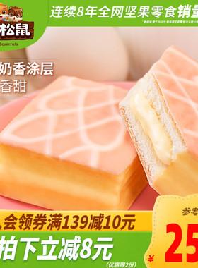 【三只松鼠_雪芙蕾蛋糕1kg】面包整箱早餐健康零食推荐代餐饱腹