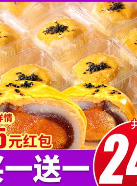 千丝雪媚娘海鸭蛋黄酥糕点休闲小吃零食品面包健康解馋【农】