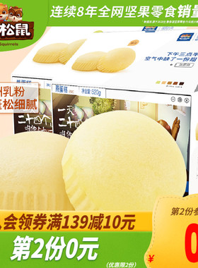【三只松鼠_蒸蛋糕520g】健康零食营养早餐面包整箱糕点甜品蛋糕