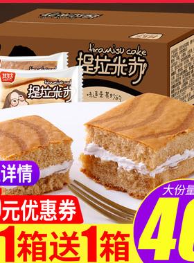 提拉米苏蛋糕面包整箱营养早餐速食充饥夜宵健康零食懒人食品【农