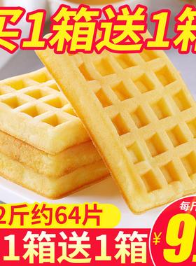华夫饼网红吃货健康零食整箱早餐面包蛋糕小吃充饥夜宵休闲食品
