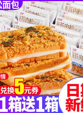 海苔肉松面包整箱早餐健康解馋小零食小吃休闲食品网红爆款【农】