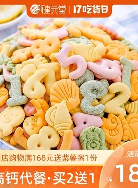 营养动物数字饼干无添加糖儿童宝宝小孩子健康蔬菜小吃休闲零食品