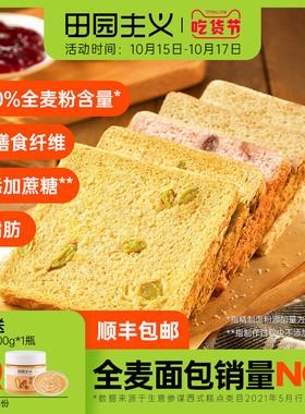 田园主义全麦面包 0脂肪无蔗糖切片吐司健康零食代餐整箱速食早餐