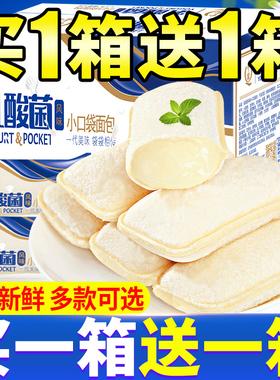 乳酸菌小口袋面包整箱早餐营养学生充饥夜宵健康零食小吃休闲食品