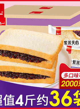 泓一紫米面包整箱奶酪夹心吐司充饥夜宵休闲健康零食小吃早餐食品