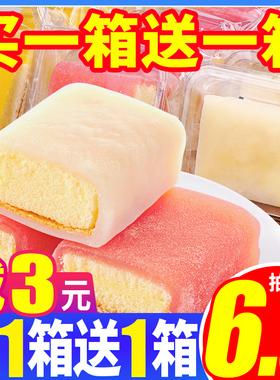 比比赞冰皮蛋糕网红健康小零食面包整箱早餐小吃休闲食品宿舍麻薯