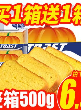 千丝南瓜吐司面包整箱早餐速食蛋糕健康零食品代餐饱腹无糖精全麦