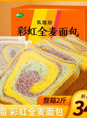 怡力彩虹全麦面包网红早餐整箱懒人代餐杂粮切片吐司儿童学生健康