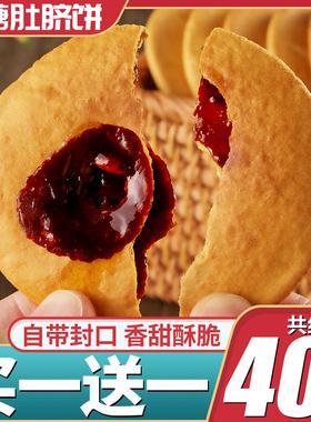 比比赞红糖肚脐饼怀旧小吃耐吃零食品肚脐酥解馋健康双炉饼【农】
