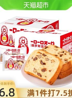 核桃坚果全麦吐司列巴整2箱营养代餐健康早餐面包儿童休闲零食品