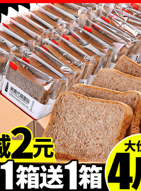 比比赞黑麦全麦面包整箱无蔗糖代餐健康饱腹低0早餐脂热量零食品