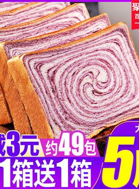 紫薯全麦面包吐司片土司整箱早餐食品健康蛋糕类耐吃休闲零食小吃