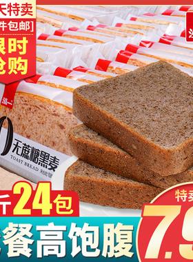 泓一黑麦全麦吐司早餐代餐充饥夜宵健康零食小吃休闲食品面包整箱