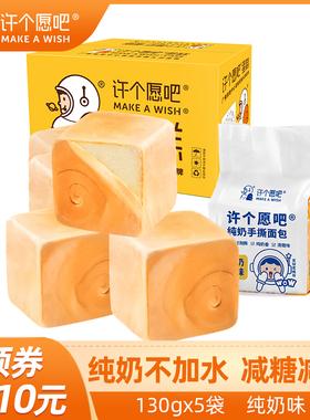 许个愿吧纯奶面包整箱吐司手撕面包营养早餐食品健康零食130g*5袋