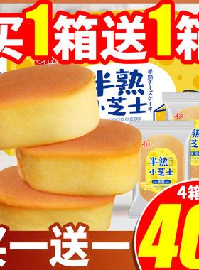 半熟芝士小蛋糕面包类零食小吃健康宿舍解馋早餐速食懒人休闲食品