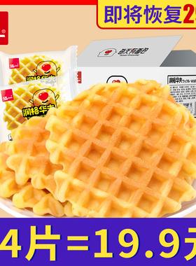 泓一华夫饼干面包整箱早餐健康零食小吃营养学生充饥夜宵休闲食品