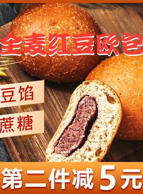 杨博士健康优选新品红豆全麦欧包饱腹粗粮低脂营养早餐60g*6小袋