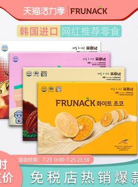 韩国进口济州岛福禄奈巧克力柑橘片即食礼品健康零食(代可可脂)