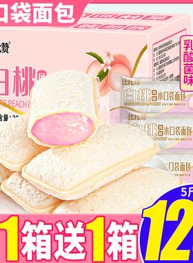 白桃味乳酸菌小口袋面包蛋糕类整箱早餐解馋健康休闲小吃的零食品