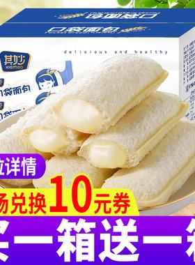 乳酸菌小口袋面包整箱早餐蛋糕类网红健康解馋零食小吃休闲食品农