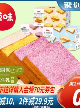 百草味紫薯南瓜蔬纤吐司500g整箱健康营养早餐代餐手撕面包食品