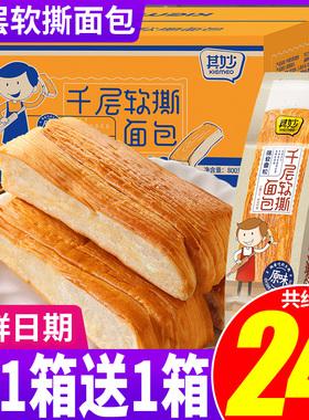 其妙千层软撕手撕面包整箱早餐速食休闲健康零食小吃懒人充饥夜宵