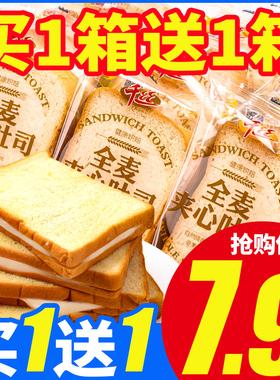 全麦面包整箱早餐低0无懒人速食休闲零食品小吃代餐脂肪热量健康