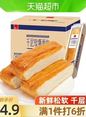 【薇娅推荐】泓一千层软手撕面包400g休闲健康营养早餐学生小零食