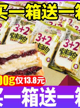 千丝紫米面包整箱早餐速食零食小吃休闲食品懒人健康晚上解饿糕点全麦网红爆款