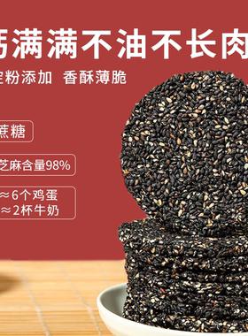 黑芝麻饼蜂蜜无油脆薄饼干孕妇0蔗糖健康无糖高gai无添加淀粉非