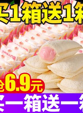 千丝白桃味乳酸菌小口袋面包整箱早餐蛋糕类休闲零食品小吃健康速食懒人网红充饥夜宵