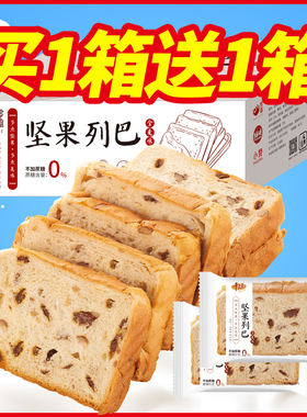 零趣坚果列巴吐司面包整箱早餐全麦糕点健康休闲小零食品懒人速食