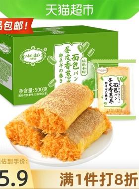 【包邮】玛呖德蛋皮香葱卷小贝瑞士卷毛巾卷面包健康早餐零食500g
