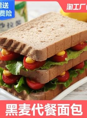 黑麦面包整箱全麦早餐健康懒人速食低0无网红休闲零食品小吃热量