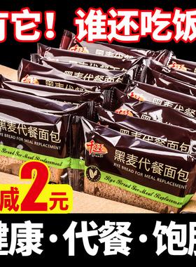 黑麦面包整箱全麦早代餐低0无蔗糖懒人速食零食小吃脂肪热量健康