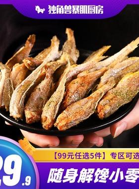 减低脂香酥小黄鱼干非油炸卡即食健康热量解馋零食
