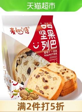 麦初心语坚果吐司列巴全麦健康早餐吐司面包切片蛋糕方便零食品