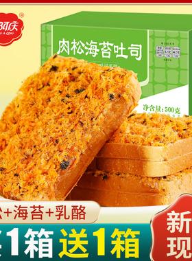 肉松海苔面包整箱营养早餐健康代餐饱腹食品网红小吃夹心吐司500g