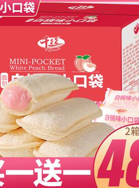 千丝白桃味小口袋面包乳酸菌味营养代餐早餐糕点解馋小吃健康零食