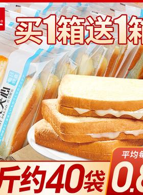 泓一炼乳夹心吐司面包早餐整箱健康零食小吃解馋充饥夜宵休闲食品
