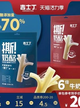 【新品】吉士汀手撕奶酪棒高钙高蛋白健康营养扛饿零食耐撕真趣味