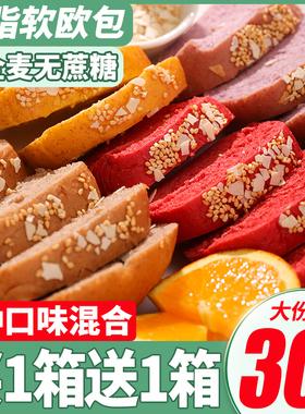 千丝欧包全麦面包早餐热量代餐饱腹健康低脂杂粮粗粮整箱0无蔗糖