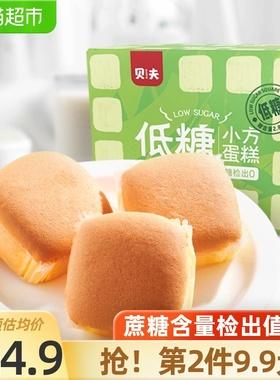 贝夫蛋糕低糖小方鸡蛋糕面包500g0蔗糖健康早餐代餐饼干糕点