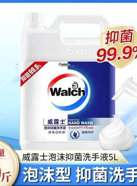 威露士泡沫洗手液健康呵护5L补充替换装酒店儿童家庭抑菌消毒包邮